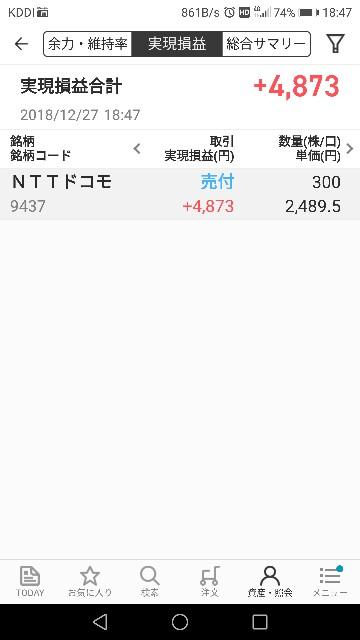 f:id:iwanttosemi-retire:20181227185336j:image