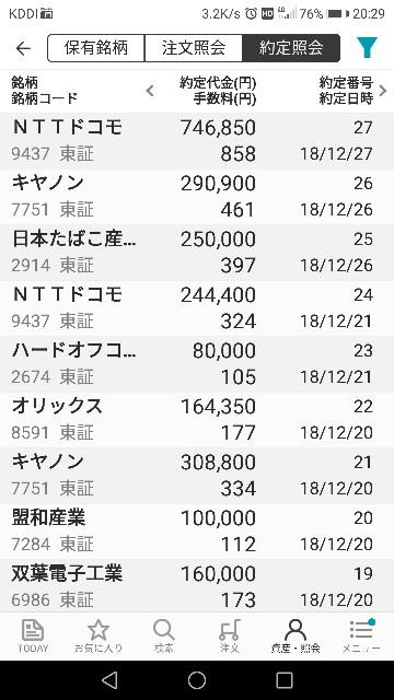 f:id:iwanttosemi-retire:20181229203326j:image