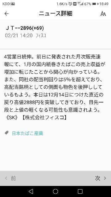 f:id:iwanttosemi-retire:20190221185213j:image