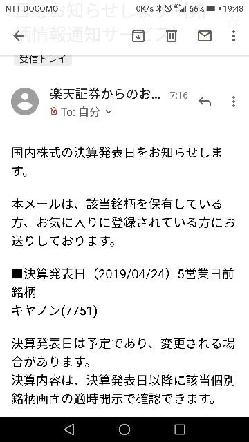 f:id:iwanttosemi-retire:20190417195314j:image