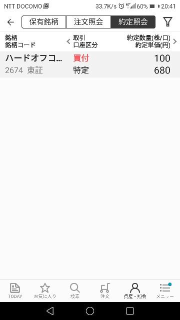 f:id:iwanttosemi-retire:20190624204537j:image