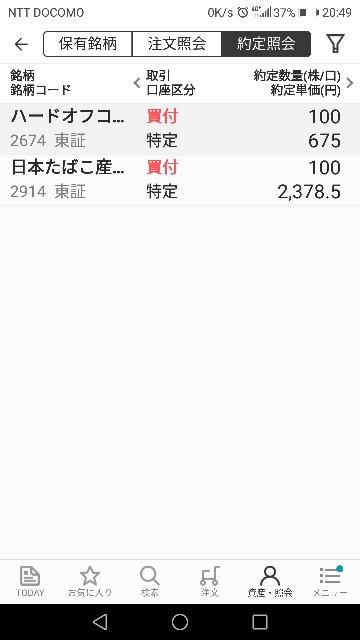 f:id:iwanttosemi-retire:20190628205219j:image