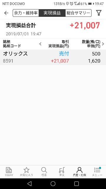 f:id:iwanttosemi-retire:20190701195130j:image