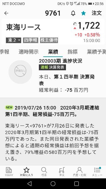 f:id:iwanttosemi-retire:20190726205712j:image