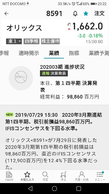 f:id:iwanttosemi-retire:20190729202401j:image