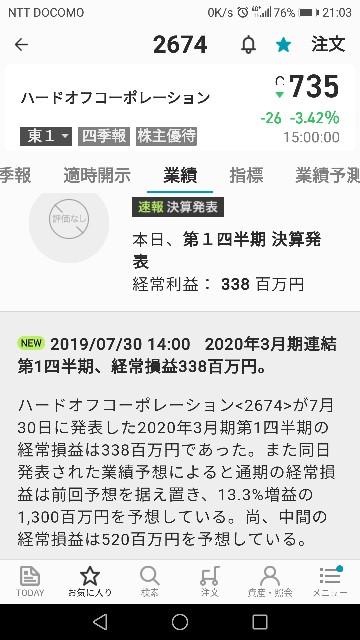 f:id:iwanttosemi-retire:20190730210630j:image