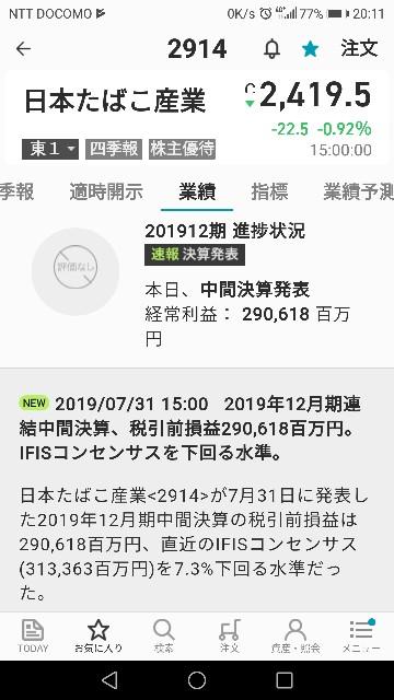 f:id:iwanttosemi-retire:20190731201157j:image