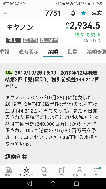 f:id:iwanttosemi-retire:20191028195446j:image