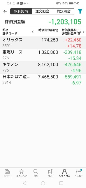 f:id:iwanttosemi-retire:20191120074611j:image