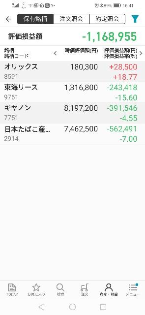 f:id:iwanttosemi-retire:20191128211242j:image