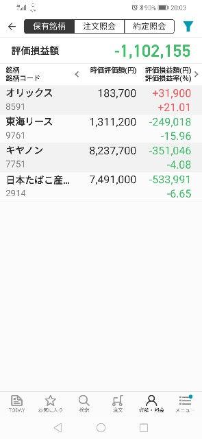 f:id:iwanttosemi-retire:20191205220341j:image