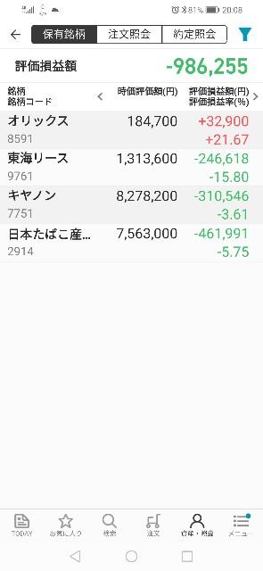 f:id:iwanttosemi-retire:20191209201247j:image