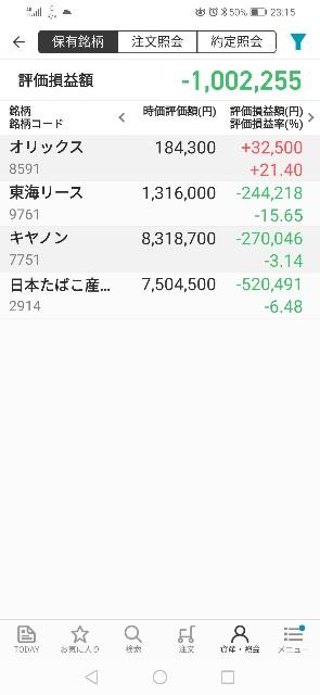 f:id:iwanttosemi-retire:20191213231616j:image