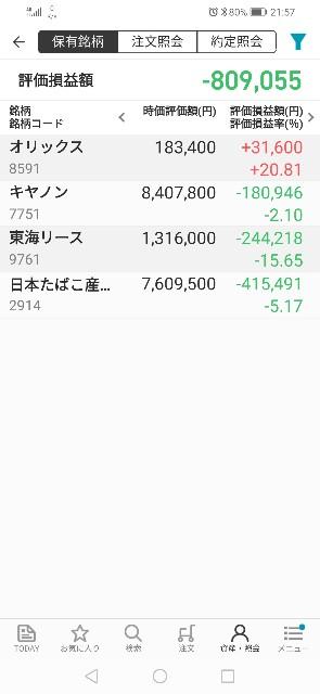 f:id:iwanttosemi-retire:20191218220030j:image