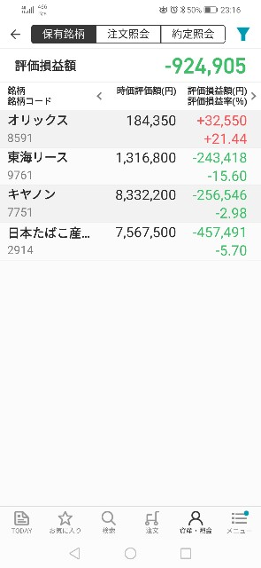 f:id:iwanttosemi-retire:20191220231802j:image
