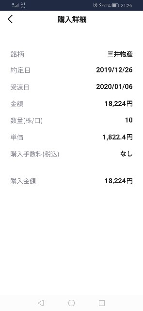 f:id:iwanttosemi-retire:20191226212744j:image