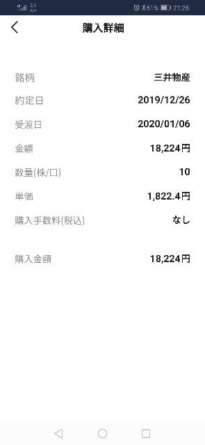 f:id:iwanttosemi-retire:20191229125235j:image