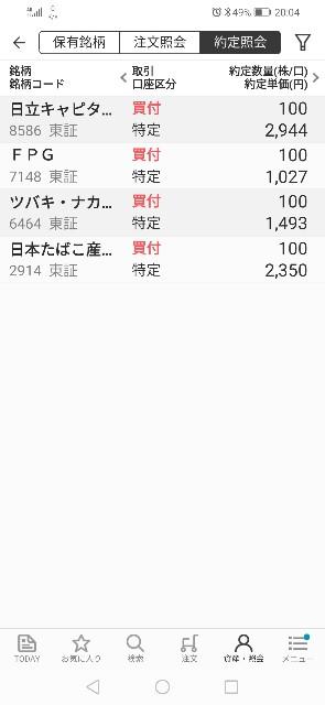 f:id:iwanttosemi-retire:20200108203914j:image
