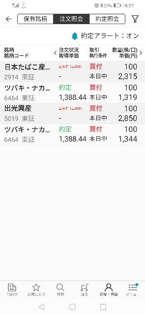 f:id:iwanttosemi-retire:20200127163538j:image