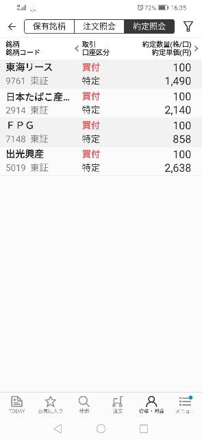 f:id:iwanttosemi-retire:20200228163617j:image