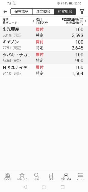 f:id:iwanttosemi-retire:20200306205658j:image