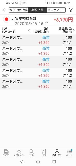 f:id:iwanttosemi-retire:20200526164607j:image