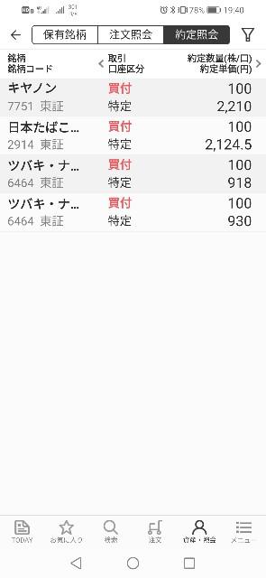 f:id:iwanttosemi-retire:20200615201051j:image
