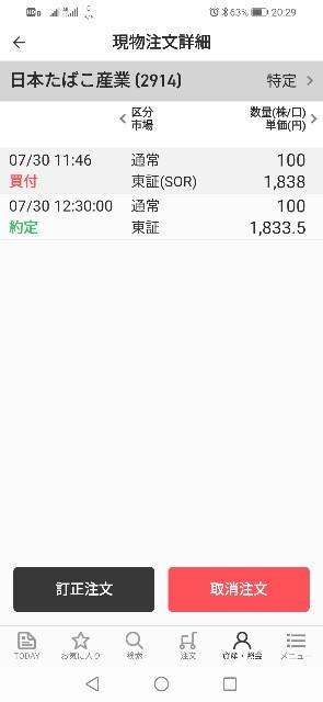 f:id:iwanttosemi-retire:20200730203748j:image