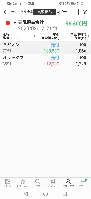 f:id:iwanttosemi-retire:20200812212853j:image