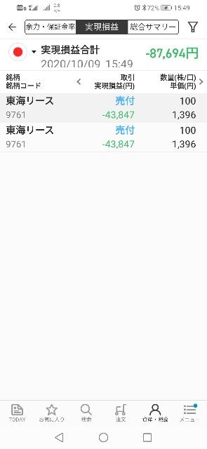 f:id:iwanttosemi-retire:20201009160237j:image