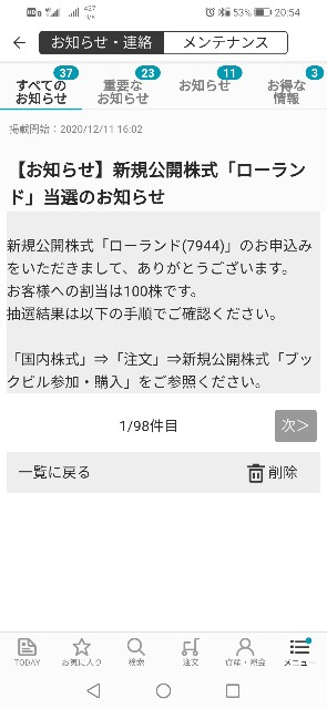 f:id:iwanttosemi-retire:20201211205833j:image
