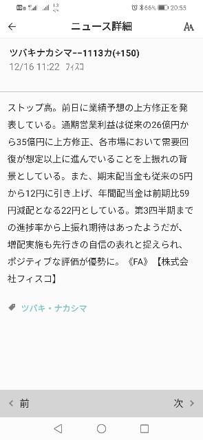 f:id:iwanttosemi-retire:20201216205621j:image
