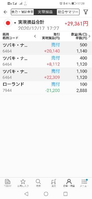 f:id:iwanttosemi-retire:20201217174155j:image