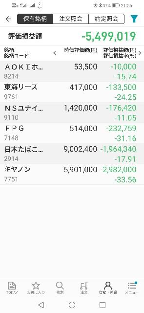 f:id:iwanttosemi-retire:20210107215813j:image