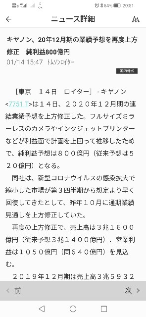f:id:iwanttosemi-retire:20210114205331j:image