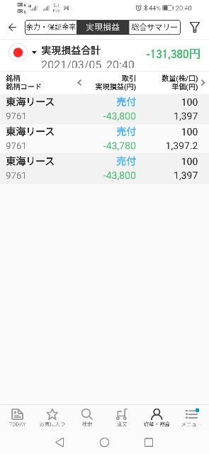 f:id:iwanttosemi-retire:20210305204708j:image