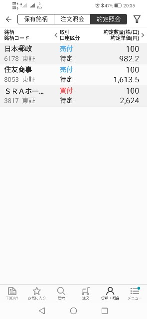 f:id:iwanttosemi-retire:20210312204021j:image