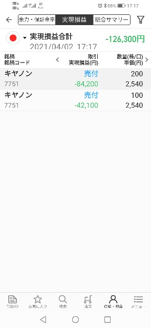 f:id:iwanttosemi-retire:20210402171942j:image