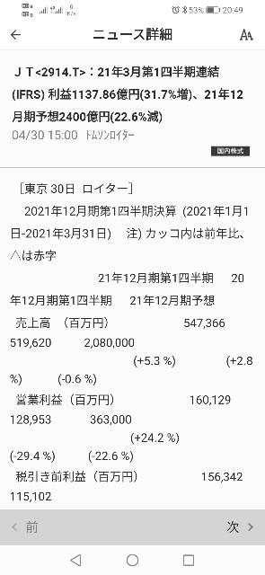 f:id:iwanttosemi-retire:20210430205707j:image
