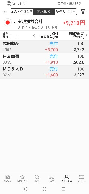 f:id:iwanttosemi-retire:20210622201933j:image