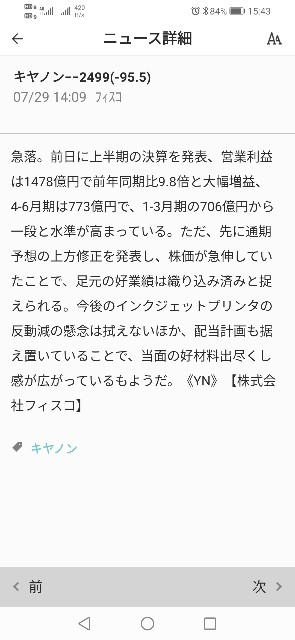 f:id:iwanttosemi-retire:20210729154758j:image