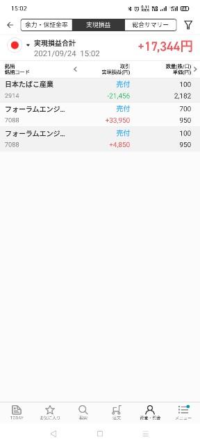 f:id:iwanttosemi-retire:20210924150501j:image