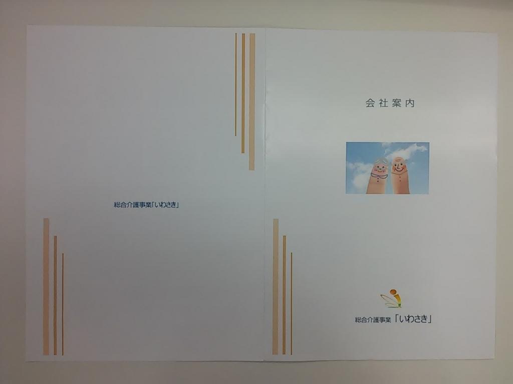 f:id:iwasaki-group:20180718153512j:plain