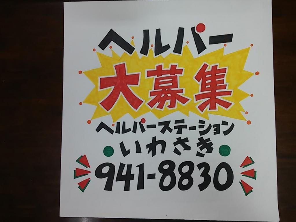 f:id:iwasaki-group:20180801134652j:plain