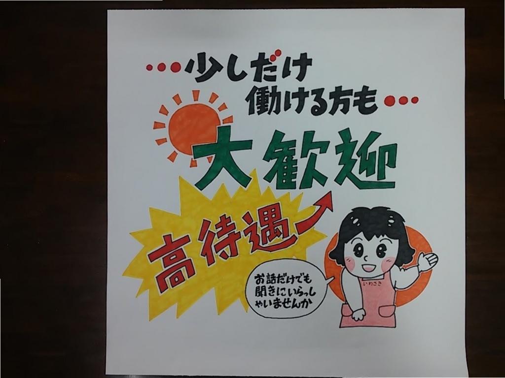 f:id:iwasaki-group:20180801142447j:plain