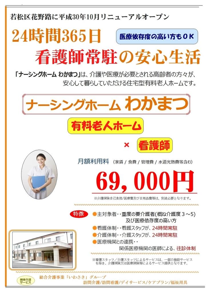 f:id:iwasaki-group:20180928151232j:plain