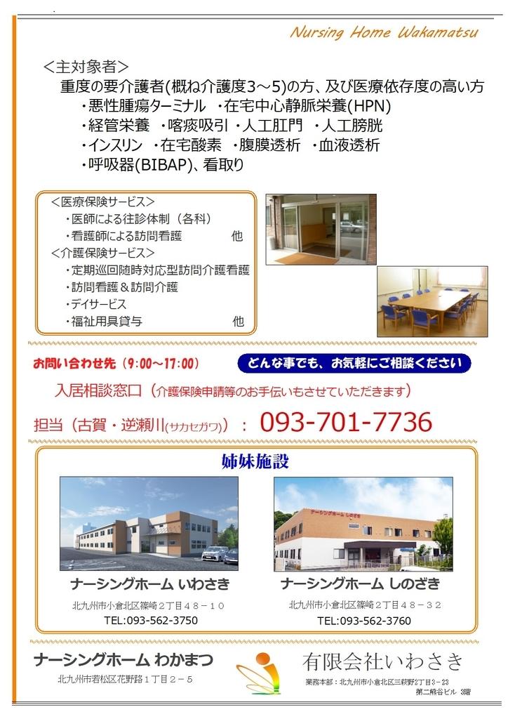 f:id:iwasaki-group:20180928151239j:plain