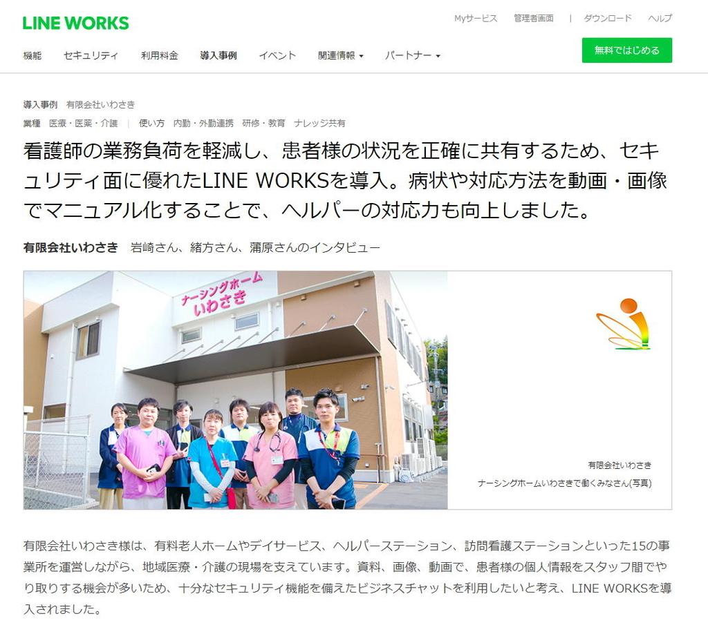 f:id:iwasaki-group:20181113153618j:plain