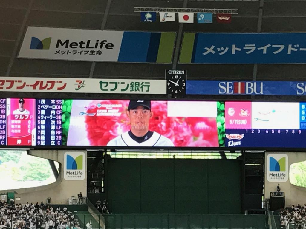 埼玉西武ライオンズ秋山翔吾選手