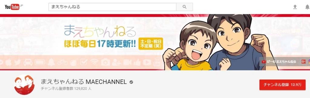 YouTube まえちゃんねる